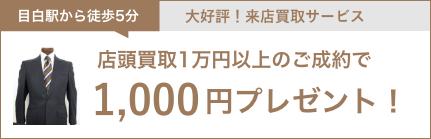来店買取1万円以上のご成約で「1,000円」プレゼント!