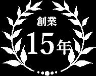 創業15年